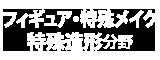 フィギュア・特殊メイク・特殊造形分野