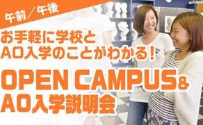 OPEN CAMPAS-AO入学説明会