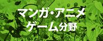 マンガ・ゲーム・アニメ分野