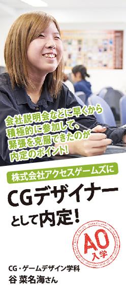 CGデザイナーとして内定!