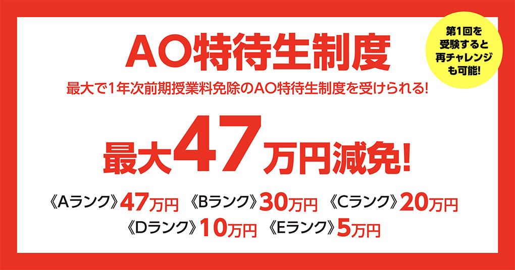 AO特待生制度