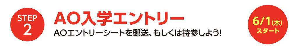STEP2.AO入学エントリー