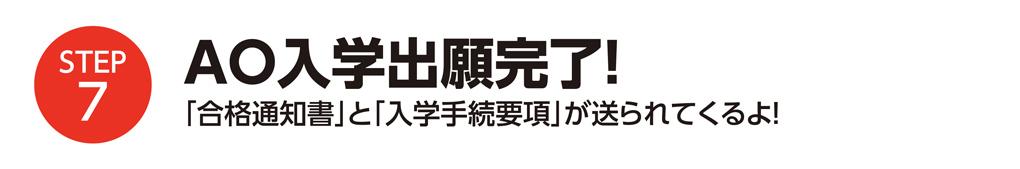 STEP7.AO入学出願完了!