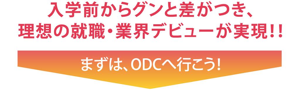 まずは、ODCへ行こう!