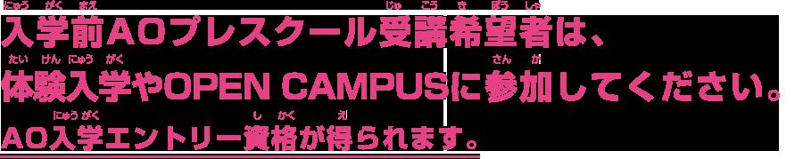 体験入学やOPEN CAMPUSに参加するとAO入学エントリー資格が得られます