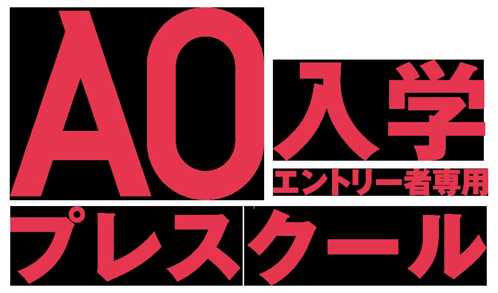 AO入学プレスクール