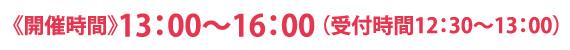 開催時間 13:00〜16:00