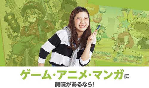 ゲーム・マンガ・アニメ