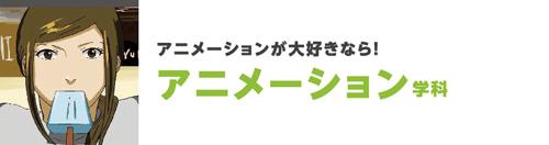 アニメーション学科