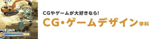 CG・ゲームデザイン学科