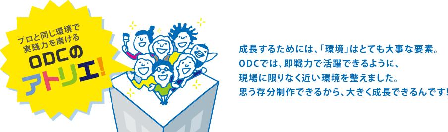 ODCのアトリエ