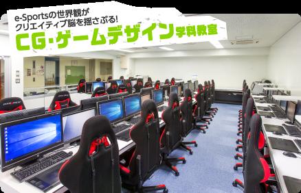 CG・ゲームデザイン学科教室