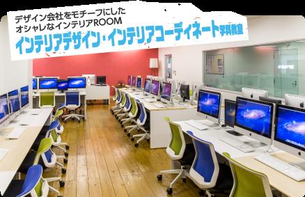 インテリアデザイン・インテリアコーディネート学科教室