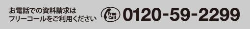 フリーコール:0120-59-2299