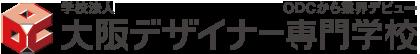学校法人大阪デザイナー専門学校