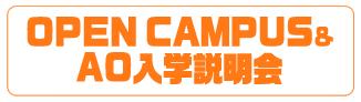 OPEN CAMPAS & AO入学説明会