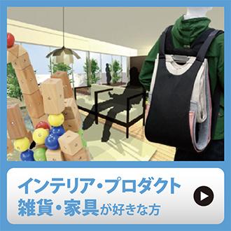 インテリア・雑貨・家具が好きな方