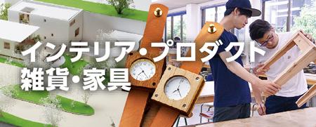 インテリア・プロダクト・雑貨・家具