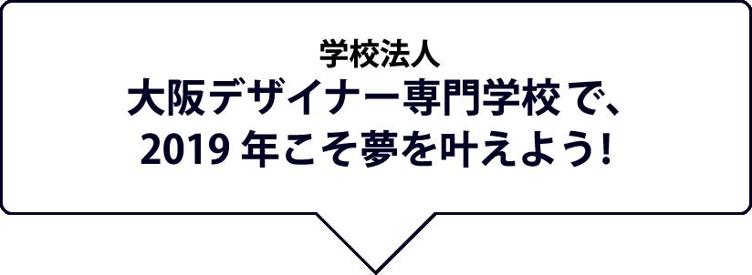 学校法人大阪デザイナー専門学校で、2019年こそ夢を叶えよう!
