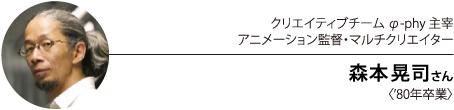 森本晃司さん