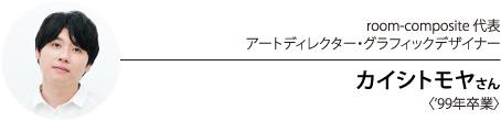 カイシトモヤさん
