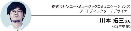 川本拓三さん