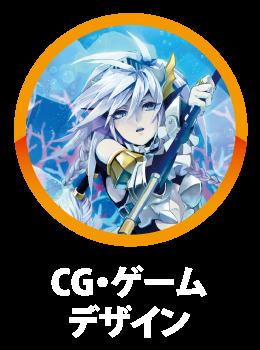 CG・ゲームデザイン