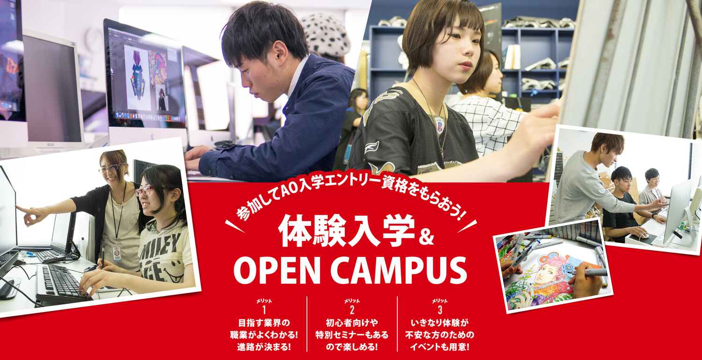 体験入学&OPEN CAMPUS