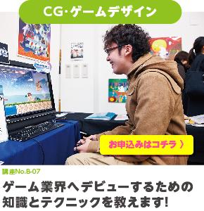 CGゲーム講座