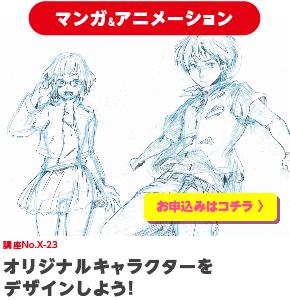 マンガアニメ講座