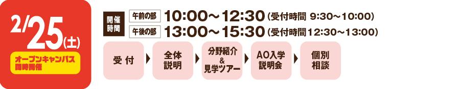 2/25(土)