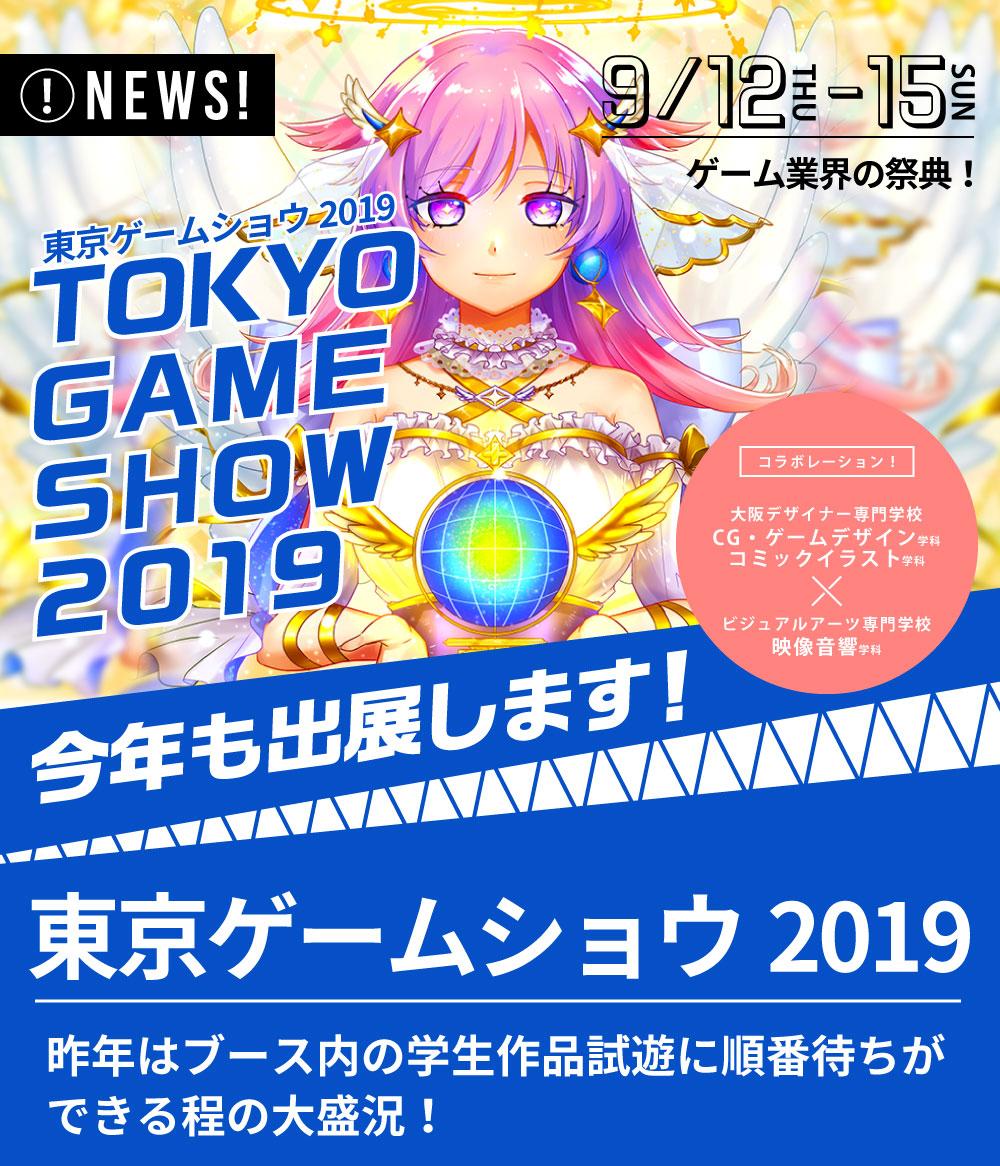 東京ゲームショウ出展します!看板画像