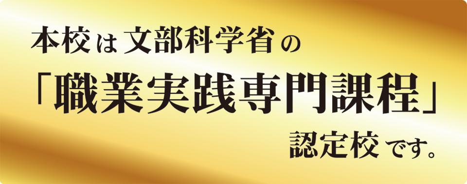 本校は文部科学省の「職業実践専門課程」認定校です