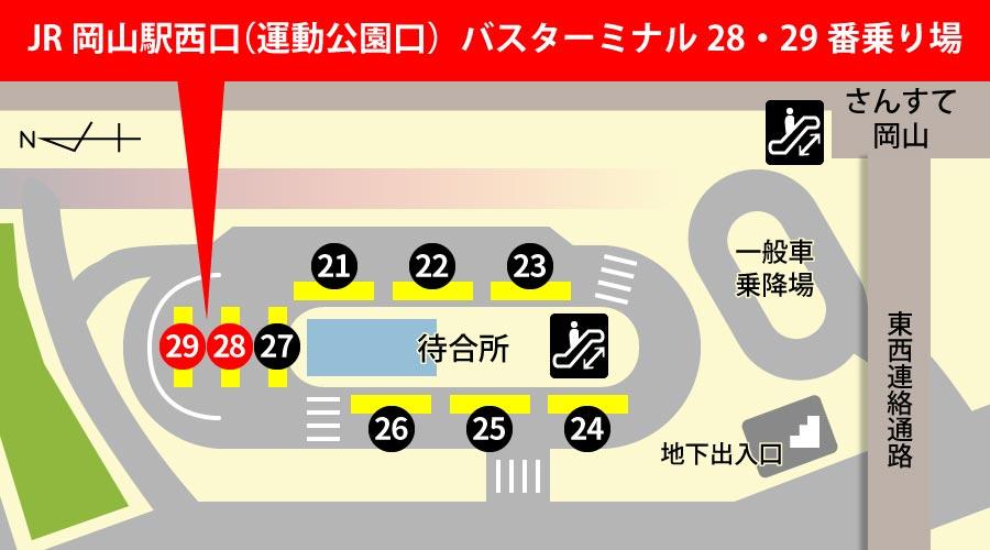 岡山駅臨時バス停留所
