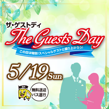 The Guests Day