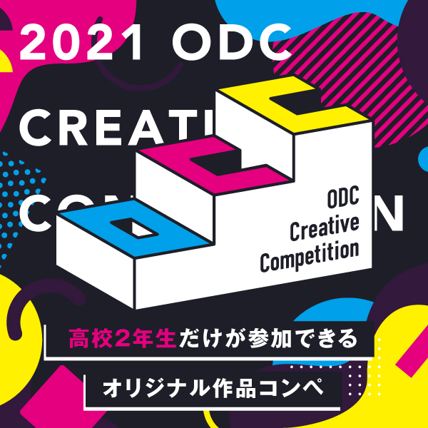 ODC Creative Competition 高2向け作品コンペ